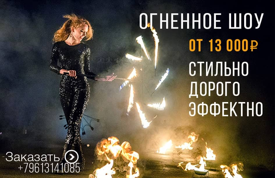 Фаер шоу в Ростове
