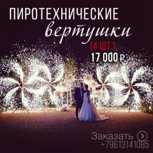 пиротехника на свадьбу ростов